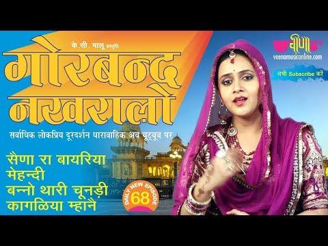 Veena cassettes rajasthani video songs
