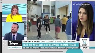 Η Υφυπουργός Παιδείας Σοφία Ζαχαράκη στο «Τώρα Ό,τι Συμβαίνει» 14/7/2019 | OPEN TV