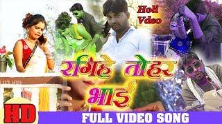 सबसे महँगा होली विडियो || रंगिहे तोहर भाई || Bhai Raja Yadav || Bhojpuri Holi Song 2019