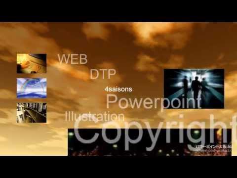 PV動画をパワーポイントで作成