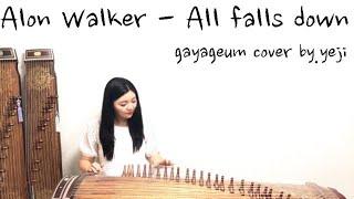 All Falls down-Alan Walker가야금커버(gayageum cover)by.Yeji