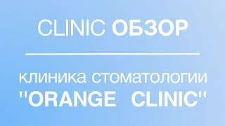 Обзор Клиники