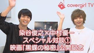10月26日(金)より、映画『黒蝶の秘密』公開!! 舞台や映像で大活躍の俳...