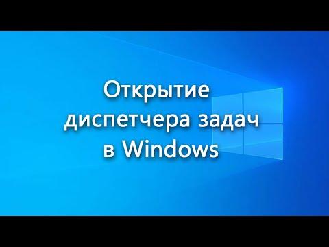 Как открыть диспетчер задач в Windows – обзор способов