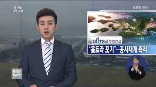 [주요 뉴스] KBS뉴…