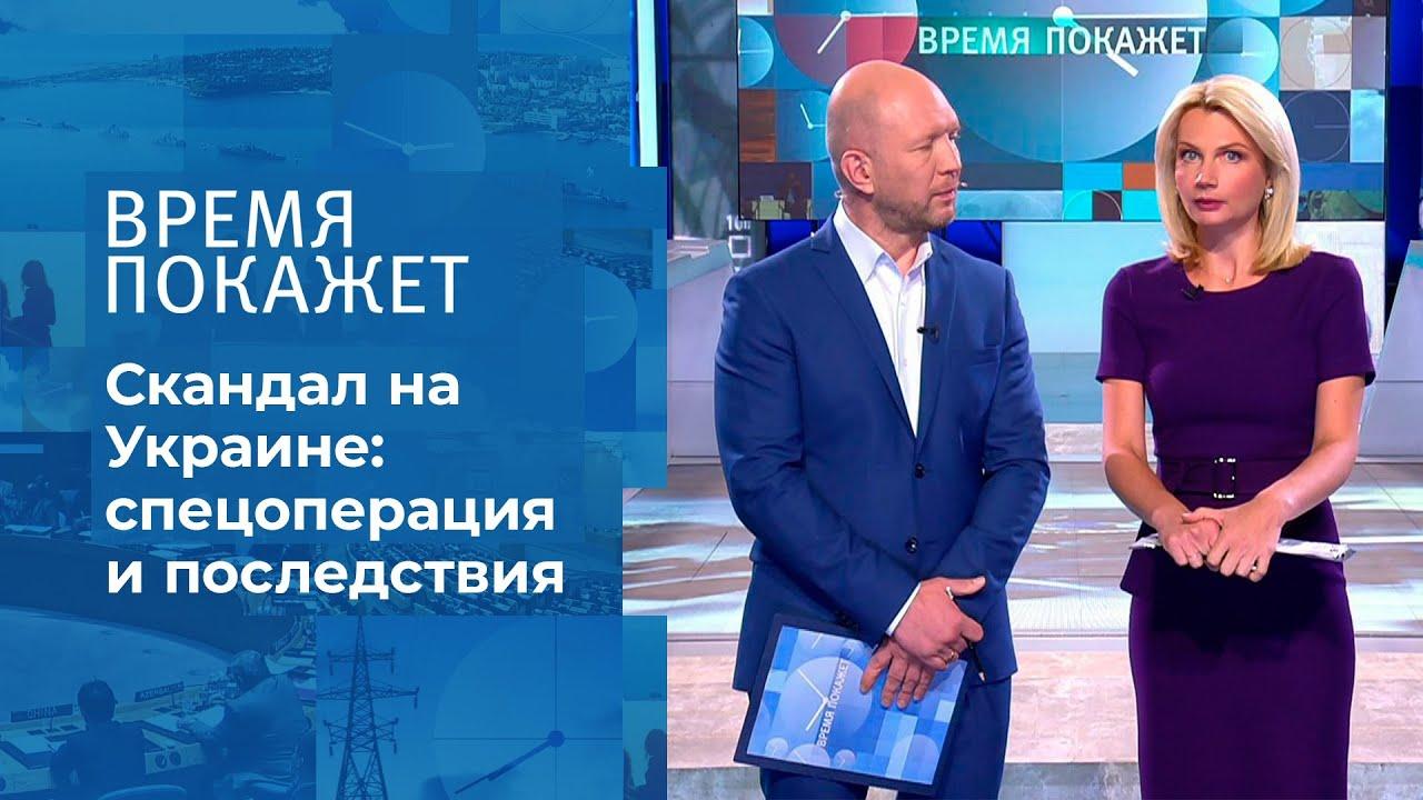 Кто подставил Зеленского? Время покажет. Фрагмент выпуска от 09.09.2021