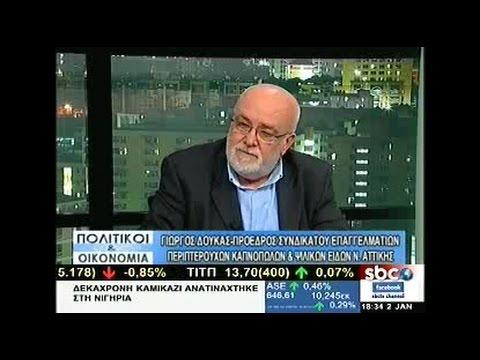 Ο Προέδρος κ. Γεώργιος Δούκας Στο Τηλεοπτικό Κανάλι SBC TV 02/01/2017 - www.spekamila.gr