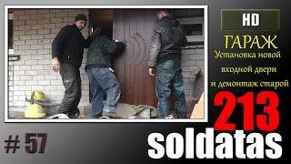 Установка новой входной двери  и демонтаж старой(, 2015-12-09T11:06:07.000Z)