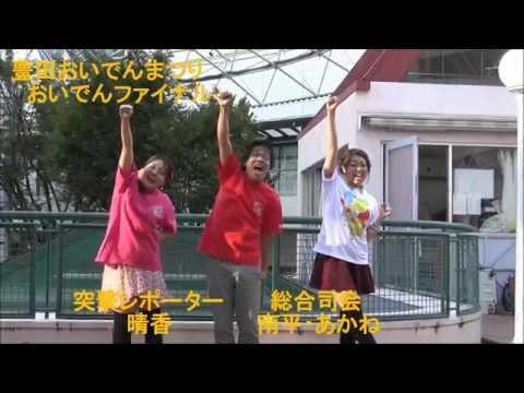 豊田おいでんまつりのおいでんをみんなで踊るよ!!2014 劇団笑劇派と踊り連ver.