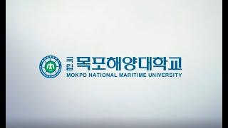 2018년 목포해양대학교 홍보 동영상