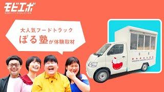 【モビエボ番外編】ぼる塾がフードトラックグルメを1万円分食べ尽くし!