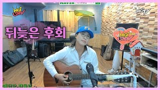 뒤늦은 후회 (현이와 덕이) Cover by 미기 MIGI 최진희 평양공연곡