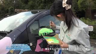 【4K】あっと@スクール特別編「松山南砥部分校 カーペイントパフォーマンス」