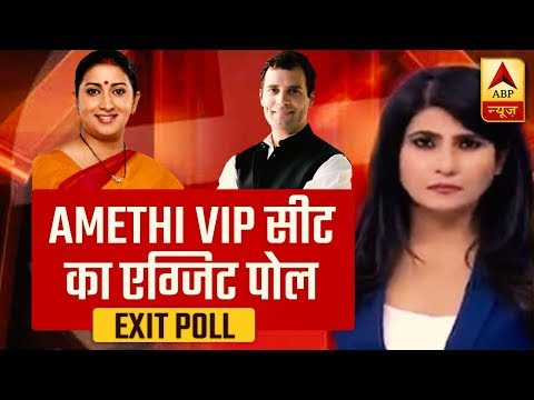ABP Exit Poll 2019: Neck-And-Neck Battle Between Rahul And Irani | ABP News