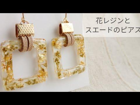 【UVレジン】花レジンとスエードのピアス 作り方 resin flower