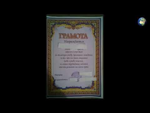 Ученику дали грамоту с украинской символикой в Приморье