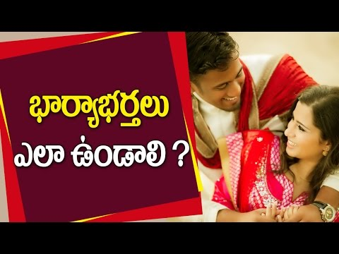 Relationship between Wife and Husband | DHARMASANDEHALU IN TELUGU | DHARMASANDEHALU IN TELUGU thumbnail