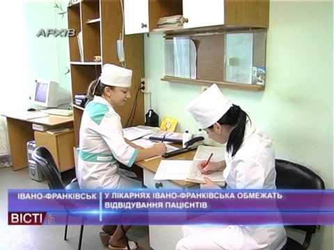 У лікарнях Івано-Франківська обмежать відвідування пацієнтів