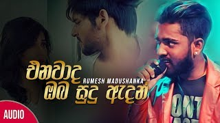Peraharata Enawada (පෙරහැරට එනවාද) - Rumesh Madushanka (Official Lyric Video)