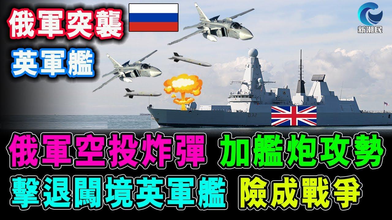 大件事 ! 俄軍空投炸彈 加艦炮攻勢 擊退闖境英軍艦 給南海啟示 / 格仔 大眼 艾力