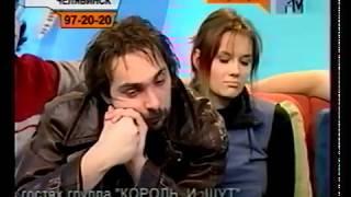 Король и Шут на MTV Каприз 16 12 01
