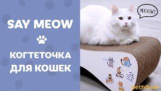 Обзор когтеточки-лежака Say Meow | Почему кошка дерет мебель?