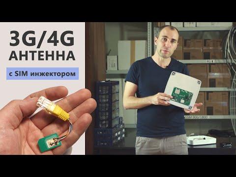 Активная 3G/4G антенна с SIM инжектором. Уникальная новинка 2019 года!