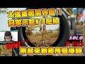 【神人精華-Chiawei】示範M16壓槍 單排21殺 神反應轉身瞬殺被罵開外掛!!! - 絕地求生精彩鏡頭