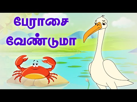 Dont Be Greedy - Panchatantra Tales - (தமிழ் கதைகள்)Tamil Moral Short Stories For Kids