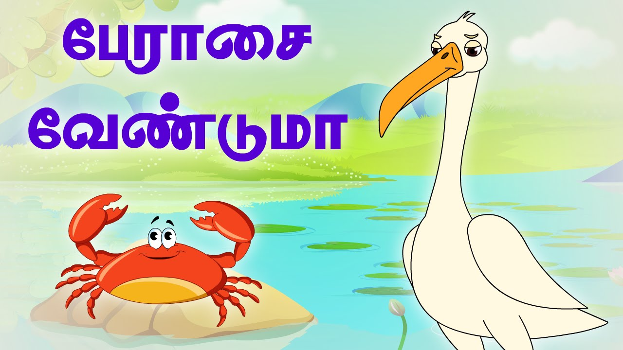 Tamil stories with morals