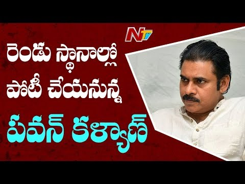 Janasenani Pawan Kalyan To Contest From Two Constituencies || AP Elections || NTV
