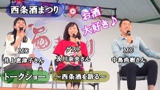 西条酒まつり 五千人の居酒屋会場 9日(日)15:50~ 及川奈央~西...