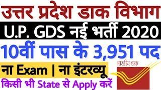 UP Post Office Vacancy 2020 | Uttar Pradesh Post Office Bharti 2020 - 10वीं पास | UP GDS Bharti 2020