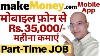 Good income part time job | Work from home | make money mobile application | पार्ट टाइम जॉब |