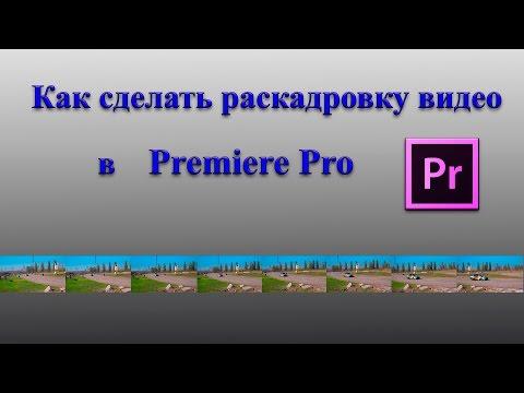 Как сделать раскадровку видео в Premiere Pro