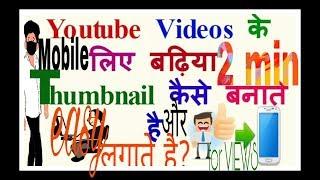 Youtube Video ka Thumbnail mobile se banaye or mobile se lagaye 2 minute me,(EASY)HINDI;URDU.