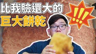 Gambar cover 雙手才拿得動的超巨大餅乾!|阿晋的巨大化【Ft.胡子.優奈】