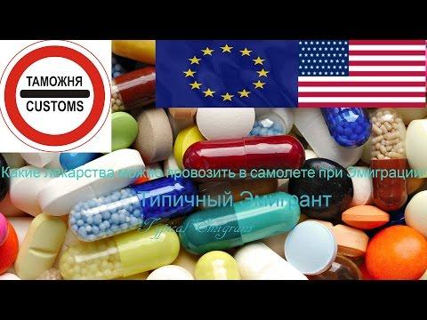 Какие лекарства можно провозить в самолете при Эмиграции  (Типичный Эмигрант)