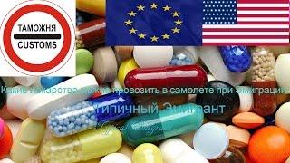 видео Как разрешено провозить лекарства в самолете