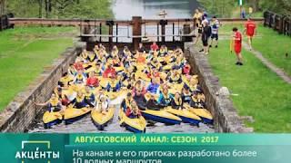 АКЦЕНТЫ  Августовский канал  сезон 2017