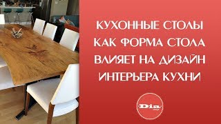 Кухонные столы. Как форма стола влияет на дизайн интерьера кухни.