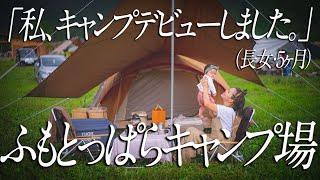 【ふもとっぱらキャンプ場】5ヶ月長女のデビュー戦 (前半戦)