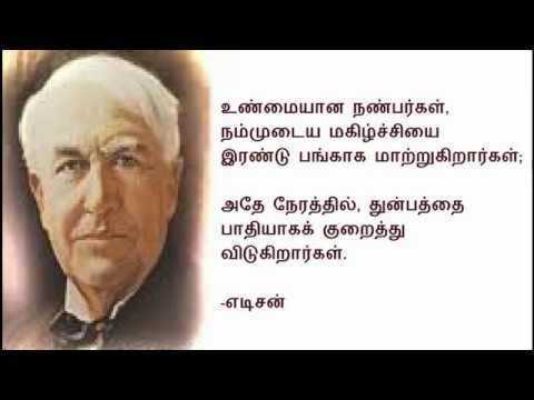 Friendship Quotes In Tamil Youtube