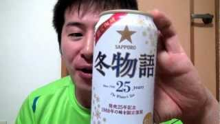 SAPPOROの冬物語を呑んでみたZe. 25years limitted beer.