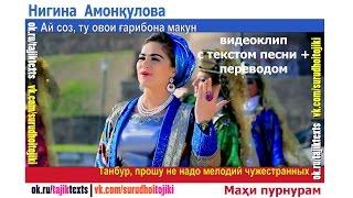 Nigina Amonqulova   Mahi Purnuram TAJ Lyrics + RUS Translation 720p