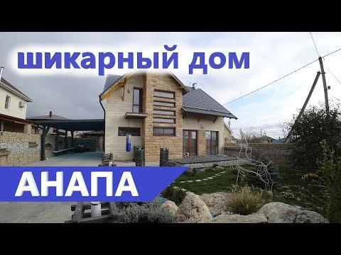 Купить дом в Анапе, рядом с морем. ШИКАРНЫЙ ДОМ С ДИЗАЙНЕРСКИМ РЕМОНТОМ!!!