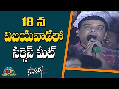 Dil Raju Speech At Maharshi Movie Team Visits Sudarshan Theatre | Mahesh Babu | NTV Ent