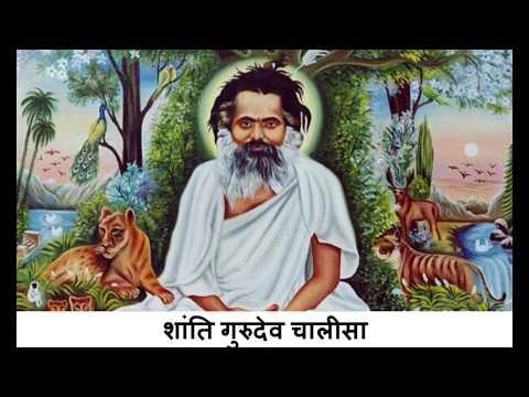 Shanti Gurudev Chalisa - Mandoli :: शांति गुरुदेव चालीसा - मांडोली