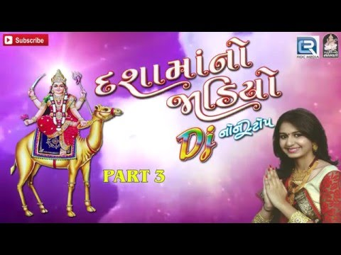 Dasha Maa No Jadiyo - Part 3 | Kinjal Dave...