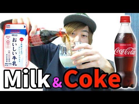 牛乳とコーラを混ぜた「ミルクコーラ」が美味しいらしい! Milk & Coke challenge!!